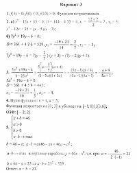 Контрольные работы К Задание Вариант Алгебра класс  Ответ на Контрольные работы К 1 Задание Вариант 3