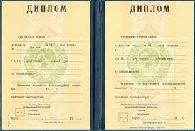 Купить диплом специалиста Украины либо СССР  Диплом специалиста любого института СССР Бланки 1976 1992 г г
