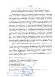 Объявления о защите диссертаций Отзыв к б н Д Р Масленниковой и д б н проф