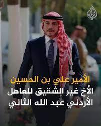 الجزيرة - الخليج - هجوم إماراتي كاسح على الأردن والأمير علي بن الحسين بعد  نشره تغريدة لمقال ينتقد بشدة التطبيع الإماراتي - الإسرائيلي