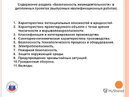 Презентация на тему Пятое Всероссийское совещание заведующих  16 Содержание раздела Безопасность жизнедеятельности в дипломных проектах