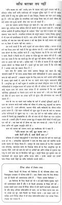 essay on honesty is the best policy for class in hindi essay on honesty espository essays reading books