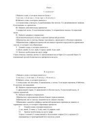 Контрольная работа по русскому языку класс Тест причастие 7 кл