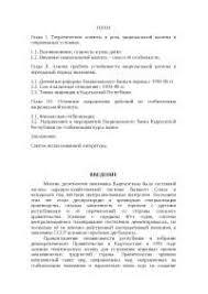 Роль национальной валюты в переходный период диплом по банковскому  Роль национальной валюты в переходный период диплом по банковскому делу скачать бесплатно введение сом кыргызской стабилизация