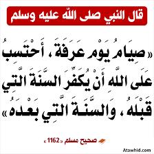 فضل صيام يوم عرفة - موقع التوحيد | نشر العلم الذي ينفع المسلم