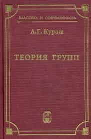 <b>Теория</b> групп, <b>Курош Александр Геннадиевич</b> | Где книга
