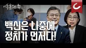 이동훈의 촉] 백신 필요 없다던 기모란, '백신거지' 文 정권의 방역 수장 되다 - YouTube