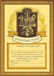 Прикольные почетные грамоты и сертификаты теперь можно купить и в  Льготы для пенсионеров московской области на проезд