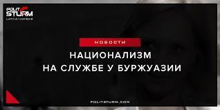 Половина жителей России отказалась от рождения детей из за  Национализм на службе у буржуазии