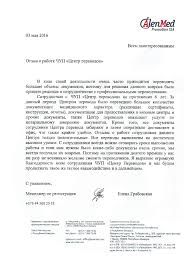 Перевод диплома в Минске otz1