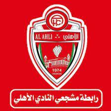 رابطة مشجعي النادي الأهلي فلسطين الخليل - Home