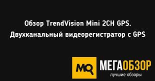 Обзор <b>TrendVision Mini 2CH</b> GPS. Двухканальный ...