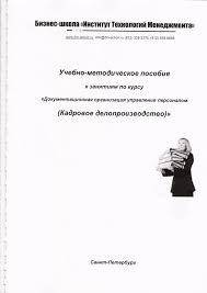 Курсы Кадровое делопроизводство Документационная организация  по кадровому делопроизводству