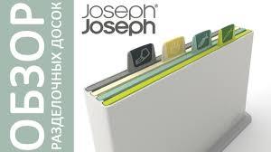 Обзор <b>набора разделочных досок</b> Joseph Joseph Index™ Опал ...