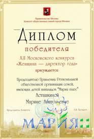 Диплом победителя xii Московского конкурса Женщина директор года