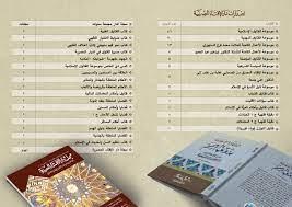دار الإفتاء تعرض إصداراتها بجناح خاص بمعرض القاهرة الدولي للكتاب - دار  الهلال