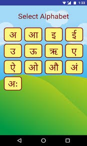 Marathi Alphabets 1 0 Apk Download Android Education Apps