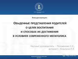 Презентация на тему Тема диссертации О БЫДЕННЫЕ ПРЕДСТАВЛЕНИЯ  1 Тема диссертации