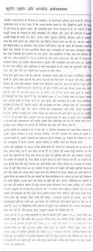 essay on the cottage industry and s financial condition in hindi