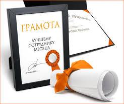 Изготовление грамот дипломов сертификатов Тираж и печать грамот  Грамоты дипломы сертификаты