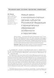Новый закон о контрольно счетных органах субъектов Российской  Показать еще