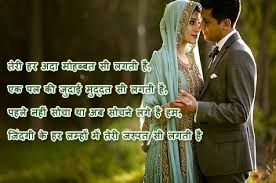 romantic shayari for husband