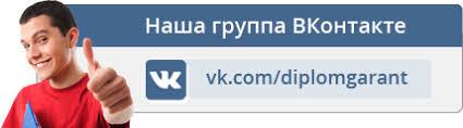 Отчет по практике в здравоохранении в аптеке Фармацевтам  ДипломГарант вКонтакте
