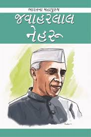 essay on jawaharlal nehru in gujarati yamunashtak term paper  essay on jawaharlal nehru in gujarati yamunashtak
