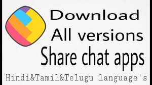 old versions share chat app