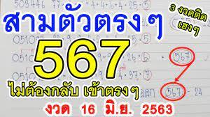 หวยเด็ด - 3 ตัวบนตรงๆ งวดก่อนคำนวนได้ 567 (3งวดติด)