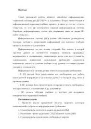 Информационная система для поддержки учебной деятельности ДЮСШ  Информационная система для поддержки учебной деятельности ДЮСШ диплом 2010 по информатике скачать бесплатно учащихся сотрудник соревнования