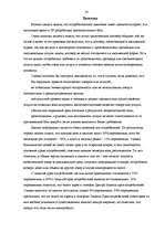 Защита прав потребителей Реферат Право id  Реферат Защита прав потребителей 16