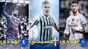 ديانات 7 من أشهر لاعبي كرة القدم في العالم | أغلبهم يهود !! - YouTube