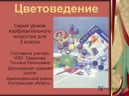 Презентация на тему Цветоведение Серия уроков изобразительного  1 Цветоведение