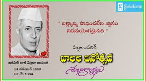 Childrens Day Telugu Quotations With Hd Images For Free Latest 2019