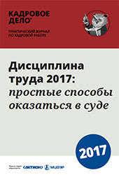 Увольнение за нарушение трудовой дисциплины Книга о дисциплине труда 2017