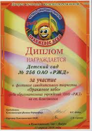 Детский сад № ОАО РЖД