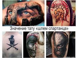значение тату шлем спартанца смысл фото рисунков эскизы