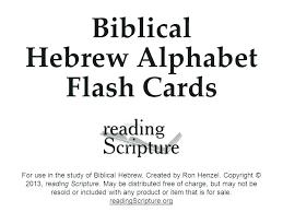 Free Alphabet Flash Cards Hebrew Aleph Bet Flash Cards Wanderlive Co