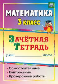 Математика класс самостоятельные контрольные проверочные  Математика 3 класс самостоятельные контрольные проверочные работы зачетная тетрадь