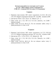 Итоговая контрольная работа по геометрии Контрольная работа по геометрии для 11 класса