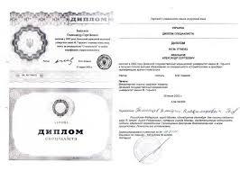 Купить диплом пгс в украине ru у меня вы можете купить диплом ПГС или скачать диплом ПГС бесплатно Даже если вы будете разрабатывать купить диплом пгс в украине дипломную работу по