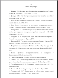 Развитие потребительской кооперации в дореволюционной России Список литературы к курсовой работе по потребительской кооперации