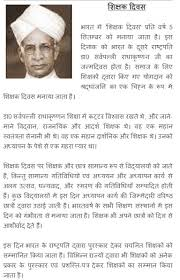 teachers day speech in hindi language essay nibandh on shikshak  teachers day speech in hindi