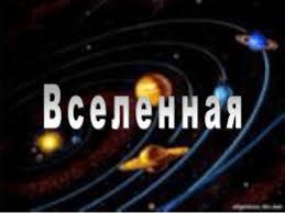 Итоговая контрольная работа по природоведению класс  Денисова О Н Меркурий и Венера