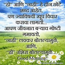 good morning msg in marathi hindi