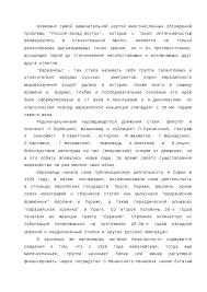 Евразийское мировоззрение реферат по философии скачать бесплатно  Это только предварительный просмотр