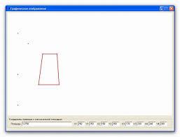 Поиск трапеции builder c курсовая работа по программированию  Поиск трапеции во множестве точек на плоскости
