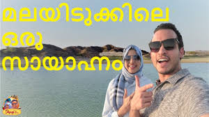 BURAQ DAM SUNSET 🌅 | SHARJAH CAMPING SITE | MALAYALAM | COUPLE VLOG | BBQ  PLACE | DUBAI