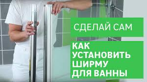Установка ширмы для ванны своими руками [Leroy Merlin ...